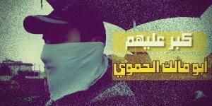 البطل المنشد أبو مالك الحموي