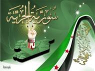 سورية الحرية