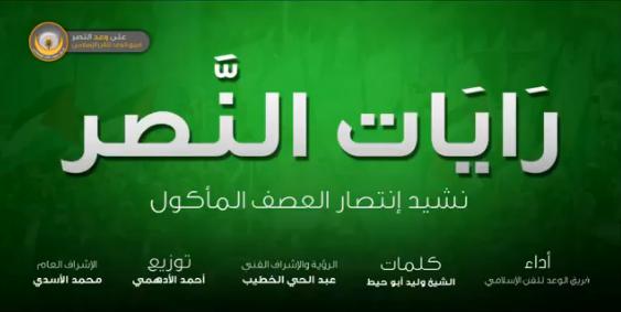 رايات النصر فريق الوعد