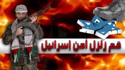 زلزل أمن إسرائيل