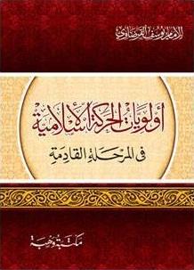 أولويات الحركة الإسلامية الشيخ يوسف القرضاوي