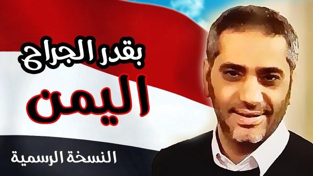 بقدر الجراح _ اليمن - فضل شاكر
