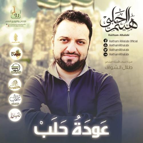 3awdat_Halab2