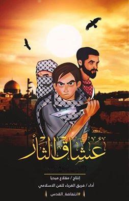 3oshaq_althar2