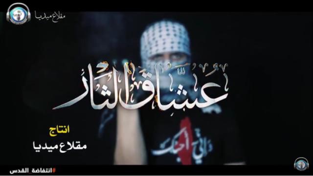 3oshaq_althar5